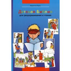 Kinderbijbel met kleurplaten, Russisch