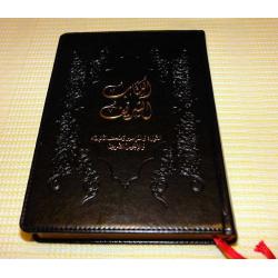 Arabisch, Bijbel, Sharif, Groot formaat, Leer