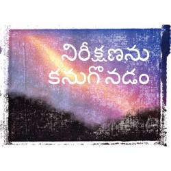 Telugu, Brochure, Uitzien naar Hoop