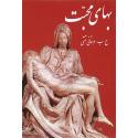 Farsi/Perzisch, Boek, De prijs van Liefde, Hassan B. Dehqani-Tafti