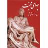 Farsi/Perzisch, Boek, De prijs van de liefde, Hassan B. Dehqani-Tafti