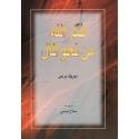 Arabisch, Boek, Gods plan voor je geld, Derek Prince