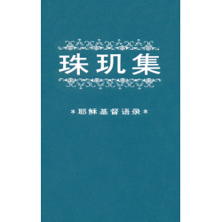 Chinees (modern), Brochure,
