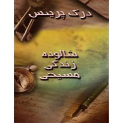 Farsi/Perzisch, Boek, De pijlers van het christelijk geloof, Derek Prince