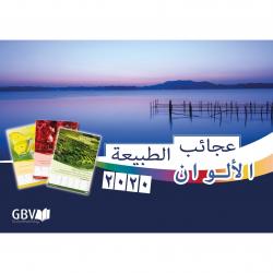 Arabisch, Kalender, Fascinerende Schepping