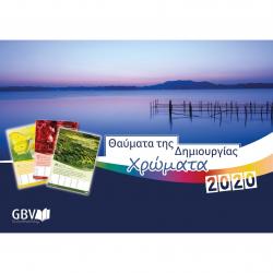 Grieks, Kalender, Fascinerende Schepping
