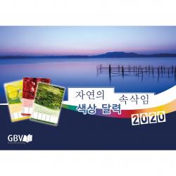 Koreaans, Kalender, Fascinerende Schepping