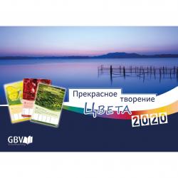 Russisch, Kalender, Fascinerende Schepping