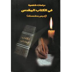 Arabisch, Bijbelcursus, Derek Prince