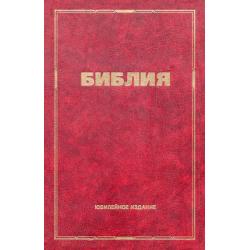 Russisch, Bijbel, Synodal 2000, Medium formaat, Harde kaft