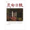Chinees (Modern), Bijbels dagboekje, Ons dagelijks brood, Diverse