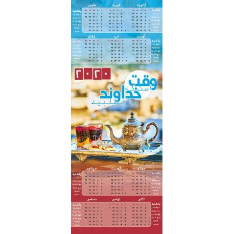 Farsi/Perzisch, Boekenlegger met Kalender