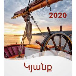 Armeens, Kalender met Ansichtkaarten LEVEN