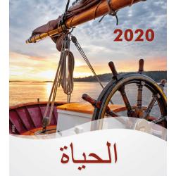 Arabisch, Kalender met Ansichtkaarten LEVEN