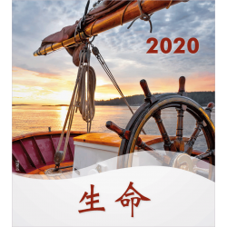 Chinees (modern), Kalender met Ansichtkaarten LEVEN