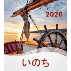 Japans, Kalender met Ansichtkaarten LEVEN