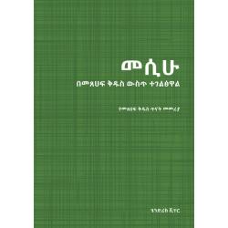 Amhaars, Bijbelstudie, De Messias, Hendrik Schipper