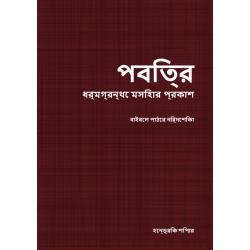 Bengaals, Bijbelstudie, De Messias, Hendrik Schipper