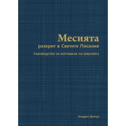Bulgaars, Bijbelstudie, De Messias, Hendrik Schipper