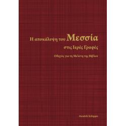 Grieks, Bijbelstudie, De Messias, Hendrik Schipper