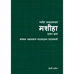 Marathi, Bijbelstudie, De Messias, Hendrik Schipper