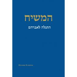 Hebreeuws, Brochure, De Messias geopenbaard aan Abraham, Henk Schipper