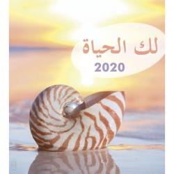 Arabisch, Kalender, Leven voor jou