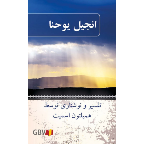 Farsi/Perzisch, Bijbelstudie, Johannes, Hamilton Smith