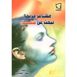 Arabisch, Verlost van het verleden, David A. Seamands