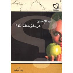 Arabisch, Het verhaal van de daden van God, Ian D. Pennicook