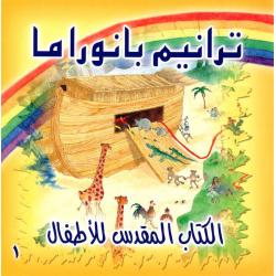 Arabisch, Kinder-CD (1), 28 Bijbelliederen