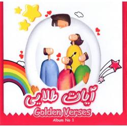 Arabisch, Kinder-CD,  Bijbelliederen