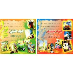 Arabisch, Kinder-CD,  Bijbelliederen (2 CD'S)