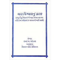 Gujarati, Brochure, De reden waarom, R.A. Laidlaw