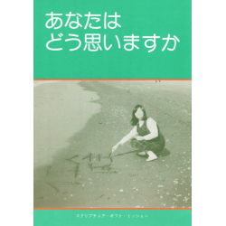 Japans, Brochure, Wat denk jij?