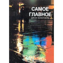 Levensbelangrijke vragen, Russisch