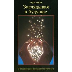 De toekomst ontsloten, over astrologie, Russisch