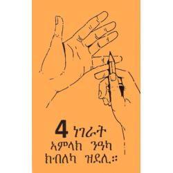 Tigrinya, Traktaat, 4 Belangrijke dingen die God je wil zeggen!