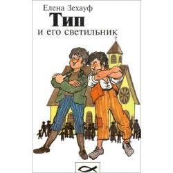 Russisch, Kinderboek, Tip en zijn lichtje, Kristina Roy