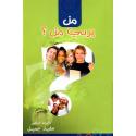 Arabisch, Boek, Wie voedt wie op?