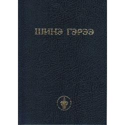 Mongools, Nieuw Testament, Klein formaat, Paperback