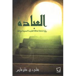 Arabisch, Aanbidding, Dr. Faiz Fares