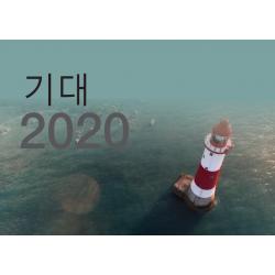 Koreaans, Kalender, Hoop