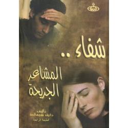 Arabisch, Boek, Genezing voor beschadigde emoties, David A. Seamands