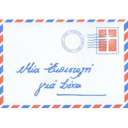 Een brief voor jou, Grieks