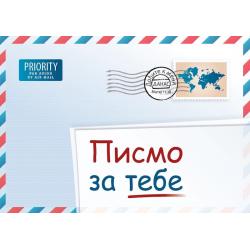 Servisch, Brochure, Een brief voor jou!