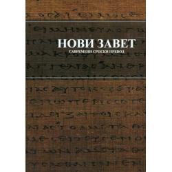 Nieuwe Testament, Servisch