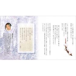 Japans, Traktaat, Winter, Tomihiro Hoshino