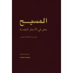 Arabisch, Bijbelstudie, De Messias, Hendrik Schipper