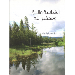 Arabisch, Boek, Heiligheid, waarheid en de tegenwoordigheid van God, Francis Frangipane